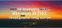 """Кружка """"ЖЕРТВА ЗА ГРЕХ"""""""