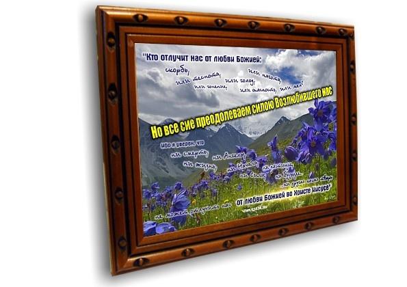 Постер: КТО ОТЛУЧИТ НАС ОТ ЛЮБВИ БОЖИЕЙ? №2