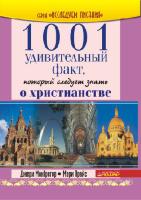 1001 УДИВИТЕЛЬНЫЙ ФАКТ, КОТОРЫЙ СЛЕДУЕТ ЗНАТЬ О ХРИСТИАНСТВЕ. МакГрегор Д., Прайс М.