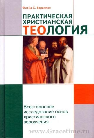 ПРАКТИЧЕСКАЯ ХРИСТИАНСКАЯ ТЕОЛОГИЯ. Флойд Х. Баракман