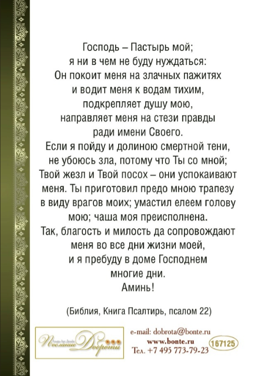 Открытка одинарная 10x15: Молитва Господь-пастырь мой