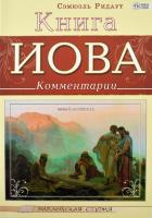 КНИГА ИОВА. Комментарии. Библейская студия. Сэмюэль Ридаут