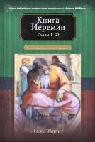 КНИГА ИЕРЕМИИ. Главы 1-25. Комментарии веслианской традиции. Алекс Воргез