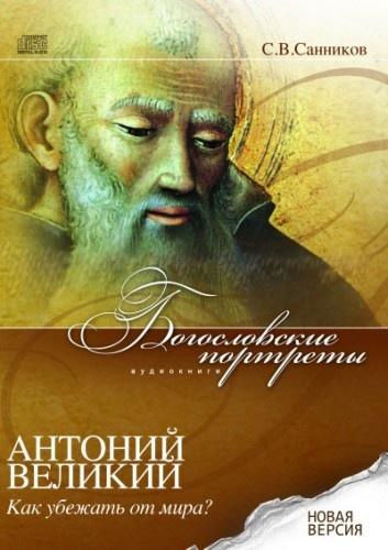 Аудиокнига «Антоний Великий. Как убежать от мира /лицензия/» Сергей Санников - 1 DVD