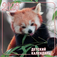 Перекидной календарь для детей 2020: Животные