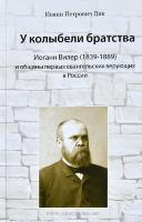 У КОЛЫБЕЛИ БРАТСТВА. Иоганн Вилер /1839-1889/ и общины первых евангельских верующих в России. Иоанн Петрович Дик