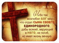Карманный календарь 2021: Ибо так возлюбил Бог мир, что отдал Сына Своего Единородного...