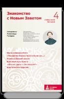 ЗНАКОМСТВО С НОВЫМ ЗАВЕТОМ. Четвертая ступень. Священное писание. Александр Гумеров