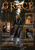 GRACE Tender №4. Осенний выпуск. Юлианна Караман