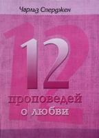 12 ПРОПОВЕДЕЙ О ЛЮБВИ. Чарльз Сперджен