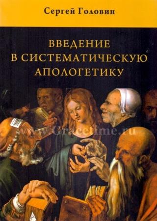 ВВЕДЕНИЕ В СИСТЕМАТИЧЕСКУЮ АПОЛОГЕТИКУ. Сергей Головин
