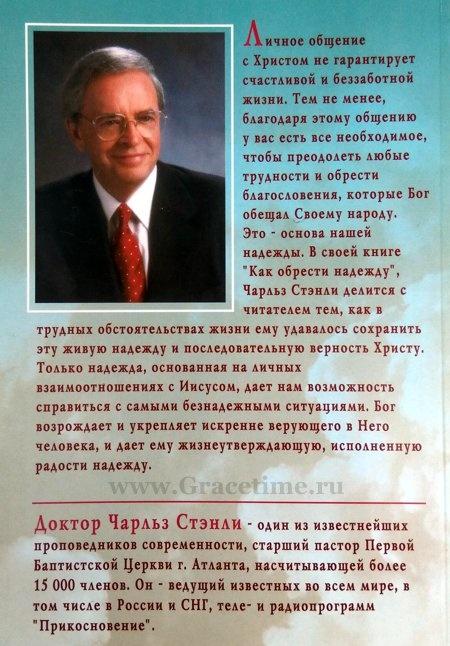 КАК ОБРЕСТИ НАДЕЖДУ. Чарльз Стенли
