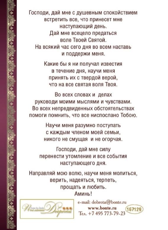 Открытка одинарная 10x15: Молитва Оптинских старцев