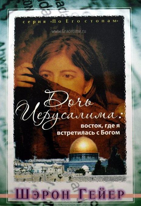 ДОЧЬ ИЕРУСАЛИМА: Восток, где я встретилась с Богом. Шэрон Гейер