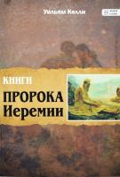 КНИГА ПРОРОКА ИЕРЕМИИ. Библейская студия. Уильям Келли