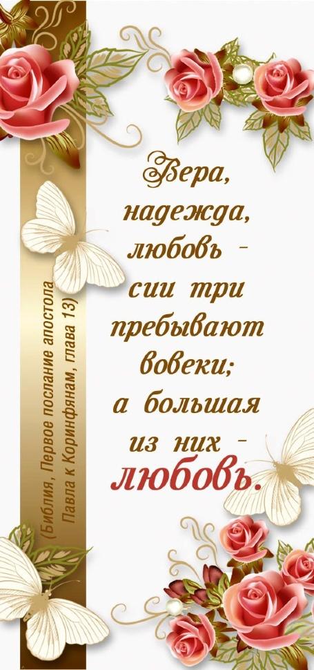 Закладка двойная на магните 4x10: Вера! Надежда! Любовь!