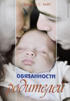 ОБЯЗАННОСТИ РОДИТЕЛЕЙ. Джон Райл