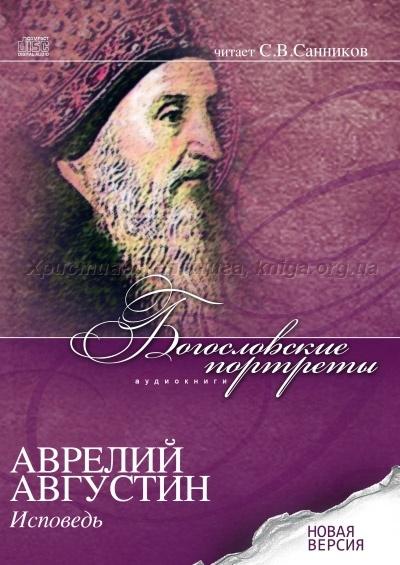 Аудиокнига «Аврелий Августин. Исповедь /лицензия/» Сергей Санников - 1 DVD