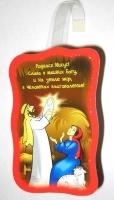 Воблер: Родился Иисус! /В-01/