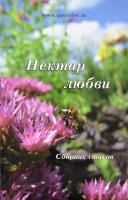 НЕКТАР ЛЮБВИ. Сборник стихов. В.С. Немцев, Е.В. Сахарук