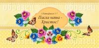 """Кружка """"ПАСХА НАША - ХРИСТОС"""" /бабочки/"""