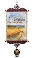 "Свиток ""ИИСУС ХРИСТОС - ХОЗЯИН ДОМА"" /формат А5/"
