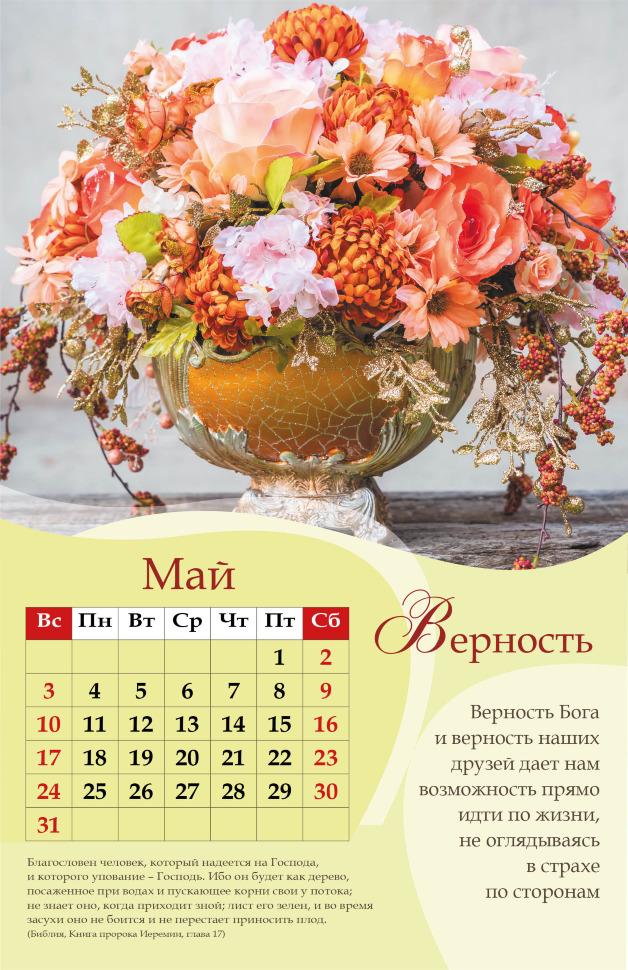 Перекидной календарь 2020: Секреты женского счастья