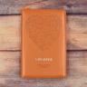БИБЛИЯ 067 ZTI Светло-коричневый, сердце, дерево, пралел. места, золотой срез, индексы, молния, закладка /150х230/