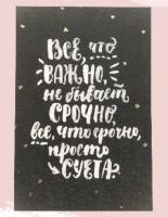 Дизайнерская открытка 10x15: Все, что важно /с тиснением фольгой/