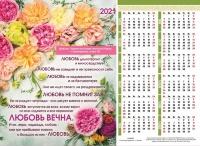 Листовой календарь 2021: Любовь вечна /формат А4/