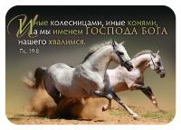 Карманный календарь 2021: Иные колесницами, иные конями, а мы Именем Господа Бога нашего хвалимся