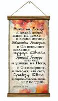 """Удлиненный свиток """"УПОВАЙ НА ГОСПОДА И ДЕЛАЙ ДОБРО"""" /формат 400x200/"""