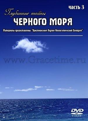 ГЛУБИННЫЕ ТАЙНЫ ЧЕРНОГО МОРЯ - 1 DVD