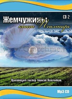 ЖЕМЧУЖИНЫ КНИГИ ПСАЛТЫРЬ №2. Алексей Коломийцев - 1 CD