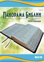 ПАНОРАМА БИБЛИИ. Алексей Коломийцев - 1 CD