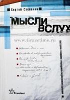МЫСЛИ ВСЛУХ. Пасторам и лидерам о молодежно-подростковом служении. Сергей Сукненко