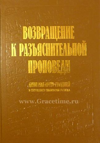 ВОЗВРАЩЕНИЕ К РАЗЪЯСНИТЕЛЬНОЙ ПРОПОВЕДИ. Джон Мак-Артур
