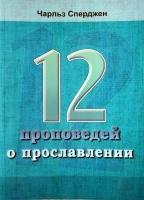 12 ПРОПОВЕДЕЙ О ПРОСЛАВЛЕНИИ. Чарльз Сперджен