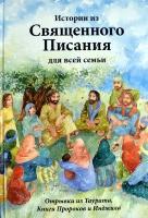ИСТОРИИ ИЗ СВЯЩЕННОГО ПИСАНИЯ ДЛЯ ВСЕЙ СЕМЬИ + диск. Отрывки из Таурата, Книги Пророков и Инджила