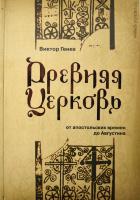 ДРЕВНЯЯ ЦЕРКОВЬ. От апостольских времен до Августина. Виктор Генке
