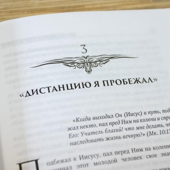 ВО СВЕТЕ ТВОЕМ. Николай Либенко