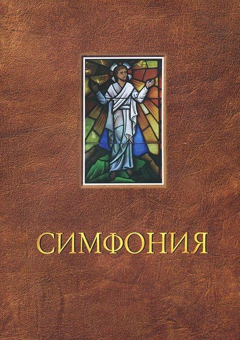 СИМФОНИЯ к тематической Библии с комментариями