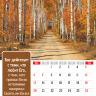 Перекидной календарь 2020: Божьи благословения