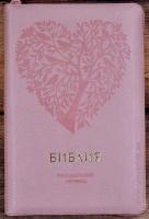 БИБЛИЯ 067 ZTI Розовый цвет, сердце, дерево, пралел. места, золотой срез, индексы, молния, закладка /150х230/