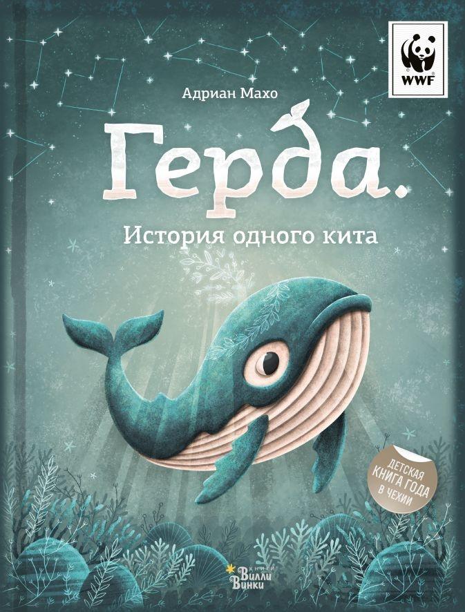 ГЕРДА. История одного кита. Адриан Махо