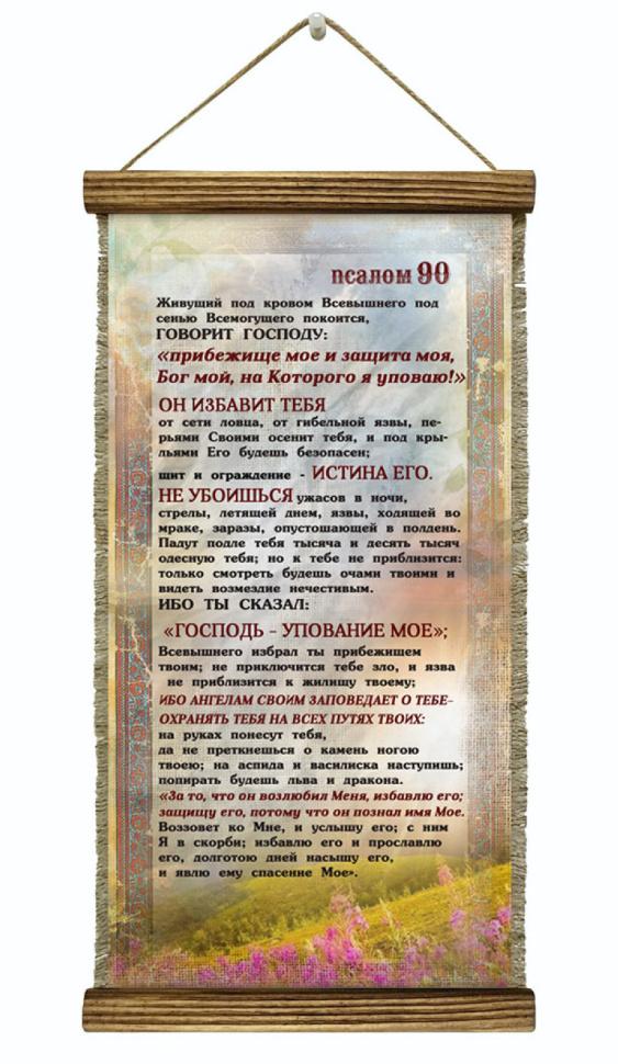 """Удлиненный свиток """"ПСАЛОМ 90"""" /формат 400x200/"""