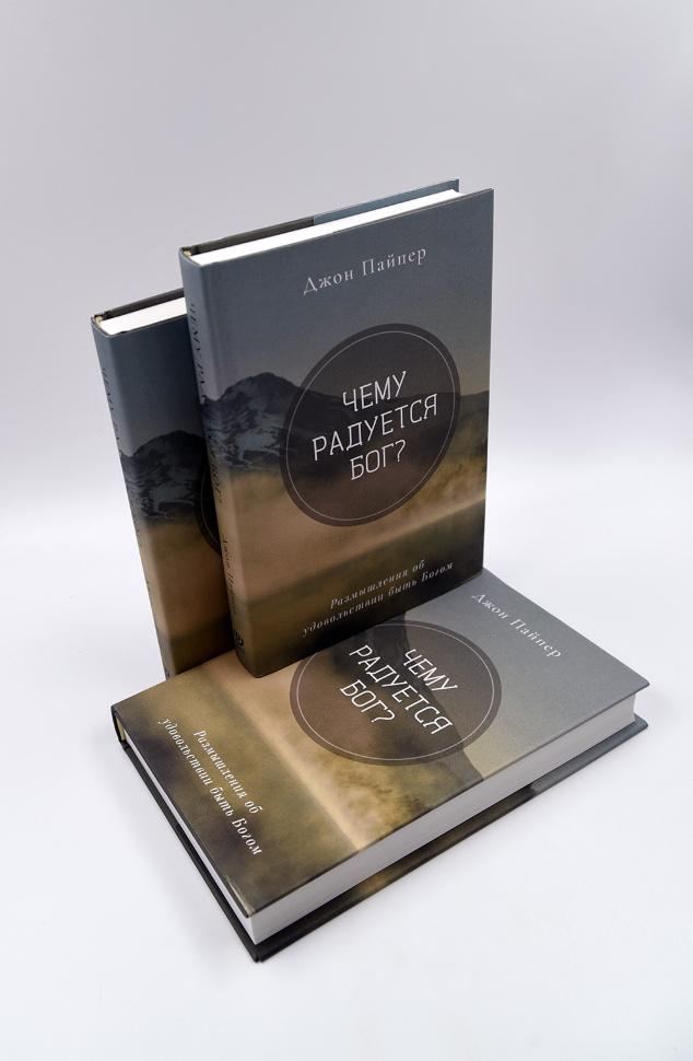 ЧЕМУ РАДУЕТСЯ БОГ? Размышления об удовольствии быть Богом. Джон Пайпер