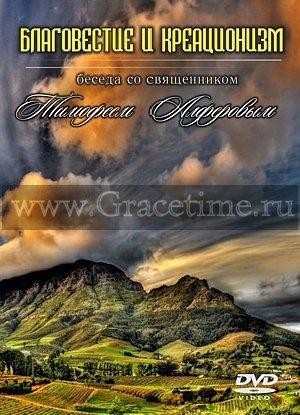 БЛАГОВЕСТИЕ И КРЕАЦИОНИЗМ - 1 DVD