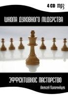 ШКОЛА ДУХОВНОГО ЛИДЕРСТВА. ЭФФЕКТИВНОЕ ПАСТОРСТВО - 4 CD. А. Коломийцев