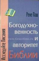 БОГОДУХНОВЕННОСТЬ И АВТОРИТЕТ БИБЛИИ. Рене Паш